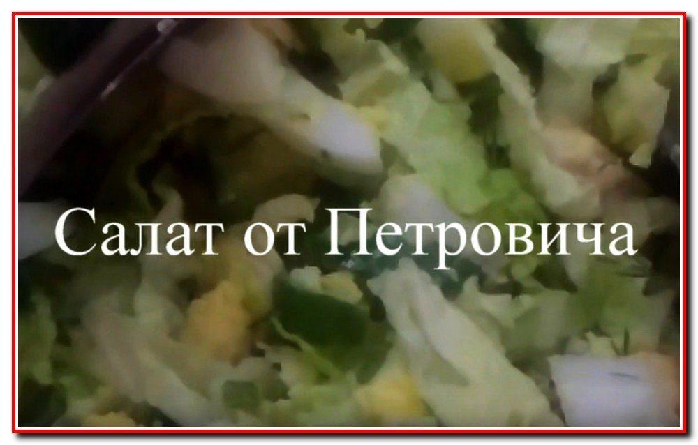 Салат от Петровича